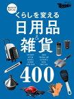 くらしを変える日用品&雑貨400 (日経ホームマガジン) [ 日経トレンディ ]