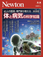 体と病気の科学知識新装版
