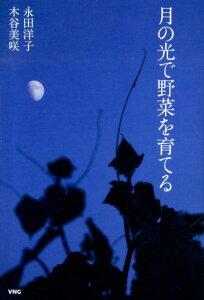 【楽天ブックスならいつでも送料無料】月の光で野菜を育てる [ 永田洋子 ]