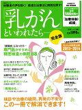 乳がんといわれたらー乳がんの最適治療 2013〜2014完全版