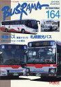 バスラマインターナショナル(No.164(2017 NOV) 特集:東急バス・東急トランセ・札幌観光バス・日野セレガショー