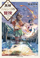 黒猫ニャンゴの冒険 レア属性を引き当てたので、気ままな冒険者を目指します(1)