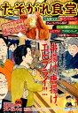 たそがれ食堂(vol.5) フライ&天婦羅揚げ物大特集 (バーズコミックス プラス) [ アンソロジ
