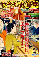 たそがれ食堂(vol.5)