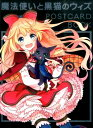 魔法使いと黒猫のウィズPOSTCARD BOOK [ コロプラ ]