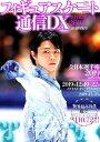 フィギュアスケート通信DX 全日本選手権2019最速特集号 (メディアックスMOOK)