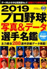 プロ野球写真&データ選手名鑑(2019)(NSK MOOK Slugger特別編集)
