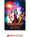 【先着特典】CRAZYBOY presents NEOTOKYO 〜THE PRIVATE PARTY 2018〜(スマプラ対応)(オリジナルポスター付き)