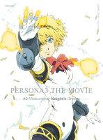 劇場版ペルソナ3 #2 Midsummer Knight's Dream 【完全生産限定版】