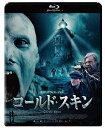 コールド・スキン【Blu-ray】 [ デヴィッド・オークス ]
