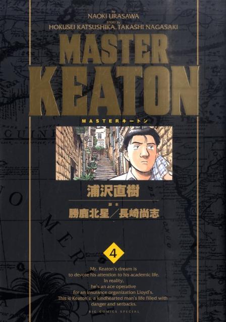 MASTERキートン 完全版(4)画像
