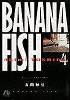 BANANA FISH(4)画像