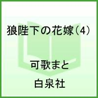 狼陛下の花嫁(第4巻)