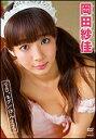 DVD>岡田紗佳:今日、モデル休みます。 (<DVD>) [ 岡田紗佳 ]