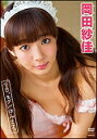 DVD>岡田紗佳:今日、モデル休みます。 (<DVD>) [...