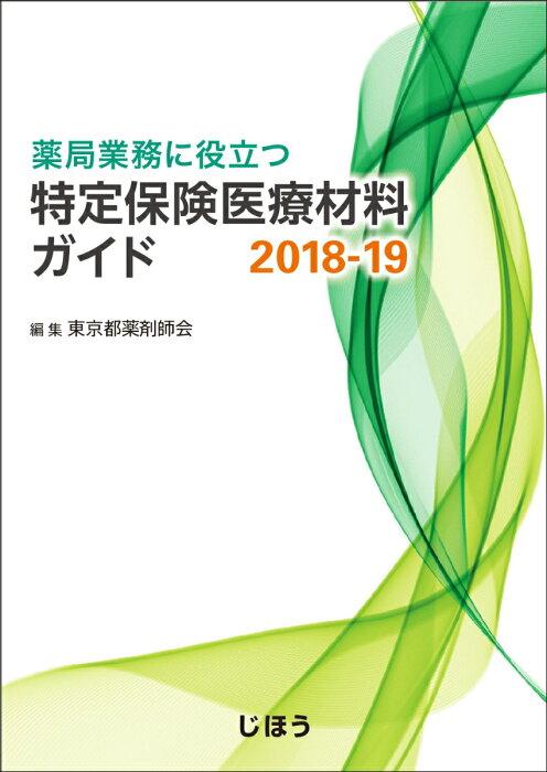 薬局業務に役立つ特定保険医療材料ガイド 2018-19 [ 東京都薬剤師会 ]