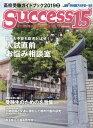 success15(2019 2) 高校受験ガイドブック 特...