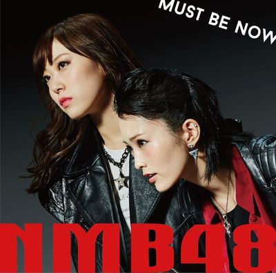 Must be now (通常盤Type-B CD+DVD) [ NMB48 ]
