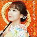 花は苦労の風に咲く/めぐり雨 (CD+DVD) [ 杜このみ ]