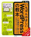 いちばんやさしいWordPressの教本 第5版 5.x対応 人気講師が教える本格Webサイトの作り方 (いちばんやさしい教本シリーズ) [ 石川 栄和 ]