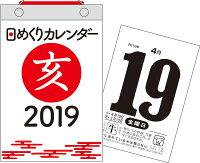 日めくりカレンダー(新書サイズ)(2019年)