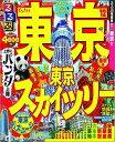 【送料無料】るるぶ東京('12)
