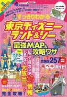 すっきりわかる東京ディズニーランド&シー 最強MAP&攻略ワザ