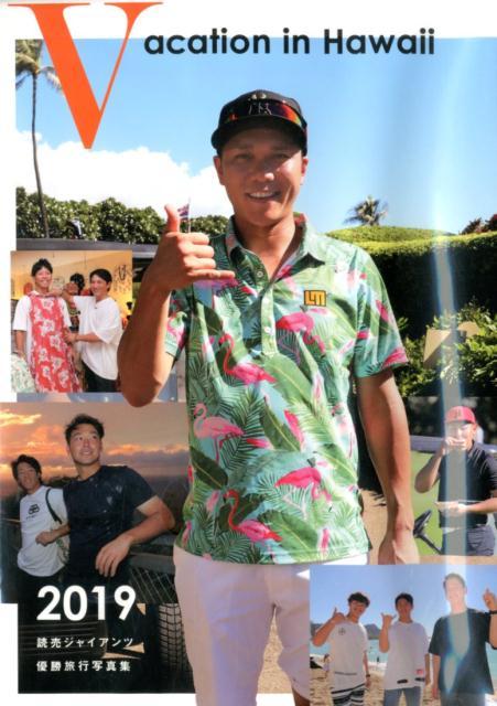 Vacation in Hawaii(2019)