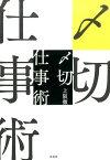 〆切仕事術 [ 上阪徹 ]