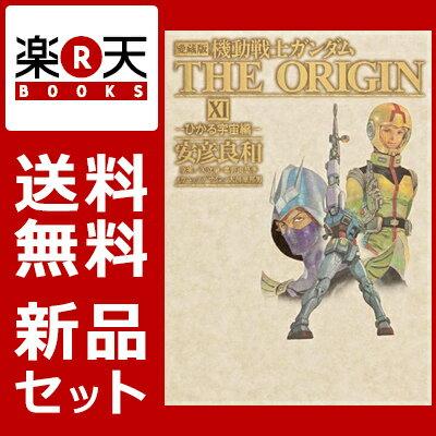 機動戦士ガンダム THE ORIGIN 愛蔵版 1-11巻セット [ 安彦良和 ]