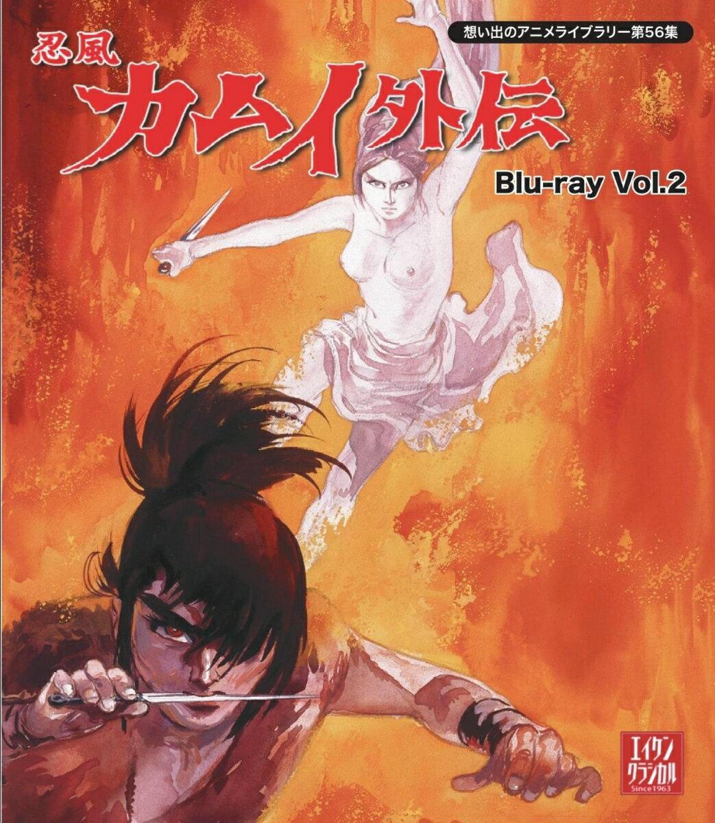 忍風カムイ外伝 Vol.2【Blu-ray】画像