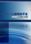 マイボーム腺機能不全(MGD)の診断と治療 [ 坪田 一男 ]