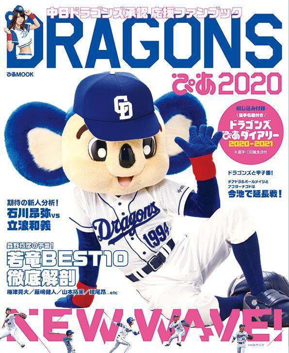 DRAGONSぴあ(2020)画像