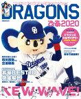 DRAGONSぴあ(2020) 中日ドラゴンズ承認応援ファンブック (ぴあMOOK)