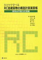 ひとりで学べるRC造建築物の構造計算演習帳(保有水平耐力計算編)第2版の詳細を見る