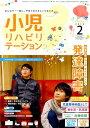 小児リハビリテーション(vol.03(2019 2)) みん...