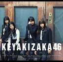 風に吹かれても (Type-B CD+DVD) [ 欅坂46 ]
