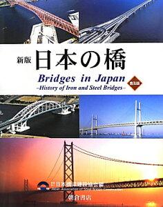 【送料無料】日本の橋新版(普及版) [ 日本橋梁建設協会 ]