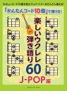 「かんたんコード10個」で弾ける! 楽しいウクレレ弾き語り6...