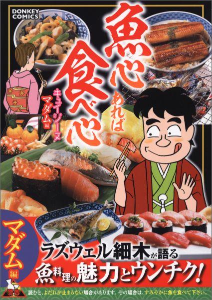 魚心あれば食べ心(キュイジーヌマダム編) (ドンキーコミックス) [ ラズウェル細木 ]