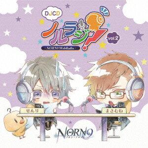 DJCD「NORN9 ノルン+ノネット」 WEBラジオ ノルラジ vol.2画像