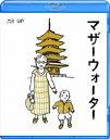 【送料無料】マザーウォーター【Blu-ray】 [ 小林聡美 ]