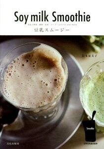【送料無料】豆乳スムージー [ 岩本恵美子 ]