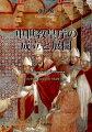 中世教皇庁の成立と展開