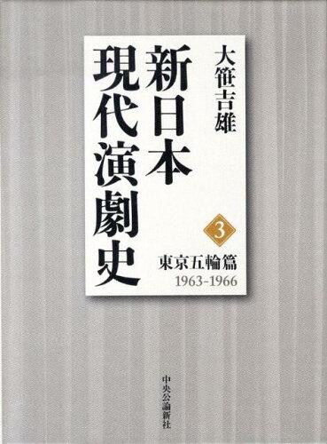 新日本現代演劇史(3(東京五輪篇(1963-19) [ 大笹吉雄 ]