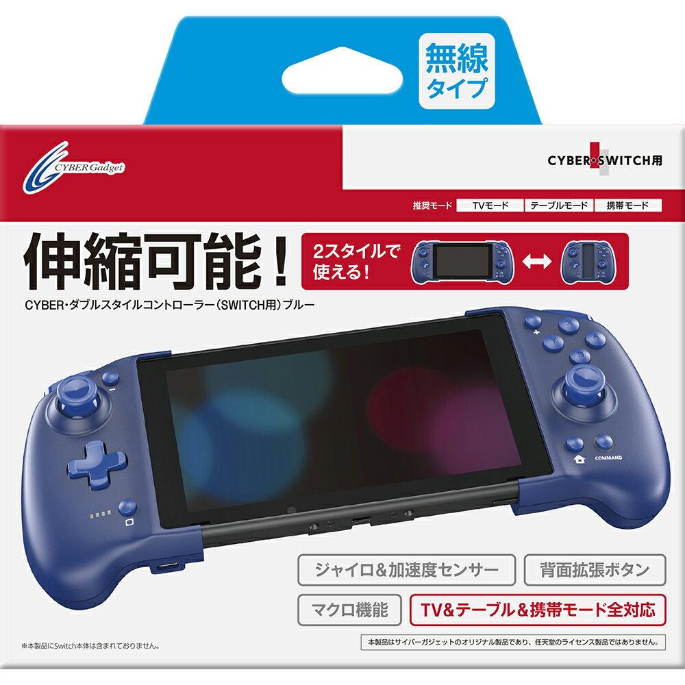 CYBER ・ ダブルスタイルコントローラー ( SWITCH 用) ブルー