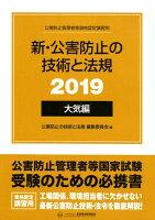 新・公害防止の技術と法規大気編(全3冊セット)(2019)