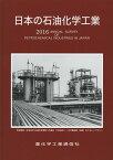 日本の石油化学工業(2016年版) [ 重化学工業通信社 ]
