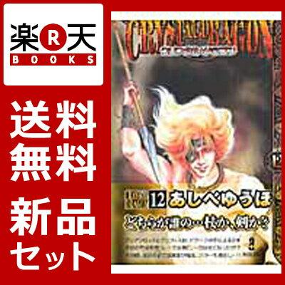 クリスタル・ドラゴン 漫画文庫 1-12巻セット (秋田文庫) [ あしべゆうほ ]