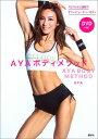 AYAボディメソッド DVD付き 1日15分2週間でタフ×ビューティ・ボディ [ AYA ] - 楽天ブックス